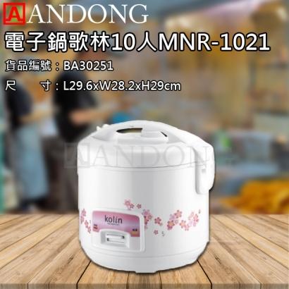 電子鍋歌林10人MNR-1021.jpg