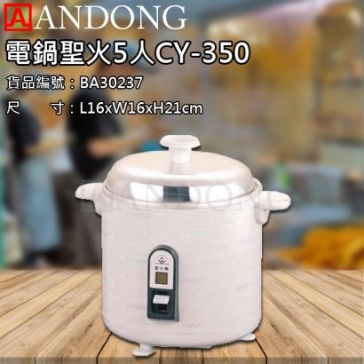 電鍋聖火5人CY-350.jpg