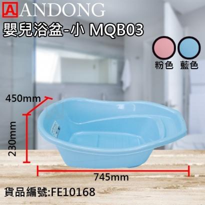 嬰兒浴盆-小.jpg