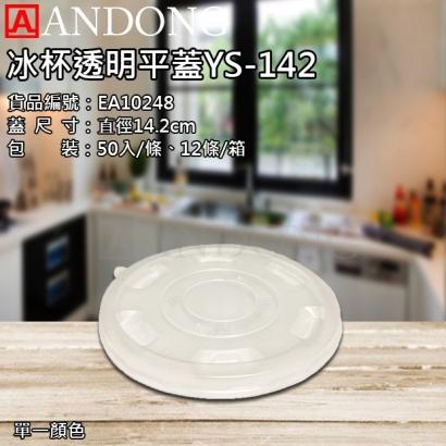 冰杯透明平蓋YS-142.jpg