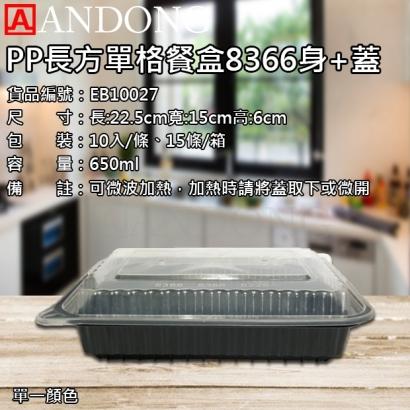 PP長方單格餐盒8366身_蓋.jpg